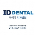 ID Dental Implant and Dental Care ??? ?? ???