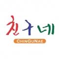 ChinGuNae Pocha
